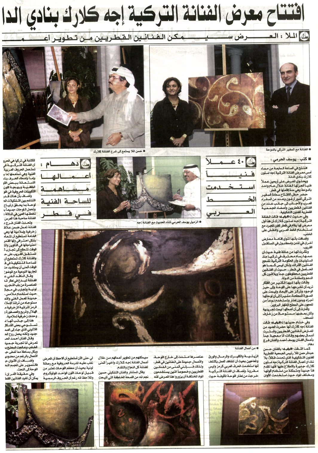 Opening of Exhibition in Al-Dana Club, Doha